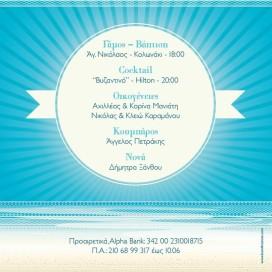 ΠΡΟΣΚΛΗΣΗ ΓΑΜΟΥ & ΒΑΦΤΙΣΗΣ PWB10