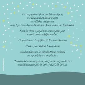 ΠΡΟΣΚΛΗΣΗ ΒΑΦΤΙΣΗΣ ΑΓΟΡΙ B05