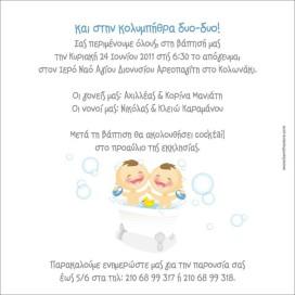 ΠΡΟΣΚΛΗΣΗ ΒΑΦΤΙΣΗΣ ΔΙΔΥΜΑ TB07