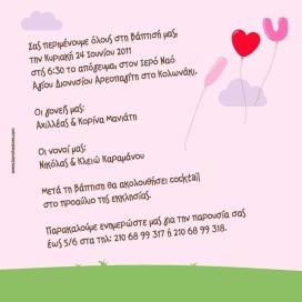 ΠΡΟΣΚΛΗΣΗ ΒΑΦΤΙΣΗΣ ΔΙΔΥΜΑ TG10