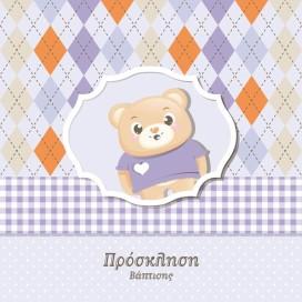 ΠΡΟΣΚΛΗΣΗ ΒΑΦΤΙΣΗΣ ΑΓΟΡΙ PB09