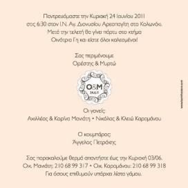 ΠΡΟΣΚΛΗΣΗ ΓΑΜΟΥ S59